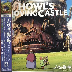 vinyl 2LP OST Howl's Moving Castle (Music by Joe Hisaishi)