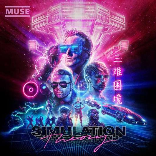 vinyl LP MUSE Simulation Theory