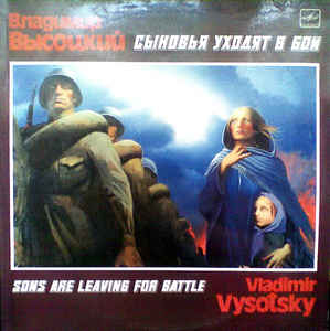 vinyl 2LP VLADIMIR VYSOTSKY Sons Are Leaving For Battle
